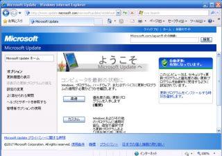 XP-MicrosoftUpdate