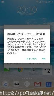 androidセーフモード