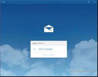 W10メールアプリ