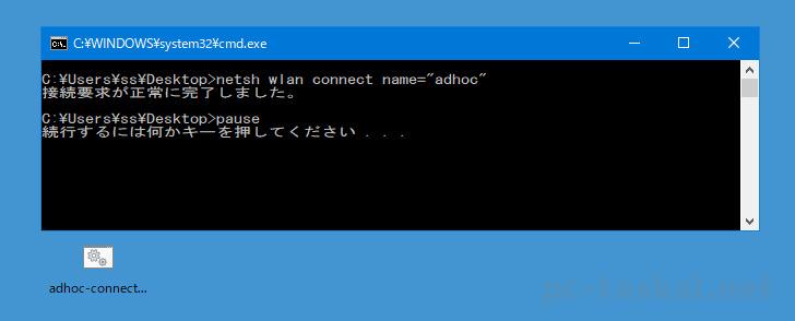 adhoc-connect-cmd