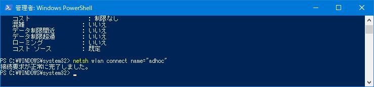 adhoc-connect