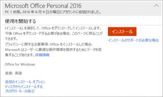 Office情報