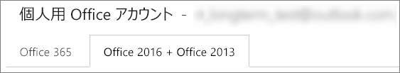officeタブ